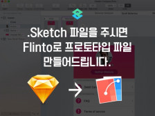 Sketch 파일을 주시면  Flinto로 프로토타입 파일 만들어드립니다.
