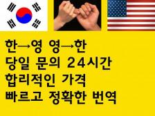 [당일]  이메일, 비즈니스문서, 제품설명서, 계약서,논문,  서적 등 영어 번역해드립니다.