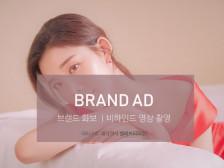 브랜드 광고 화보 촬영 해드립니다.