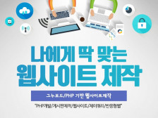 PHP/그누보드 기반으로 웹 사이트 맞춤 개발 & 코딩 해드립니다.