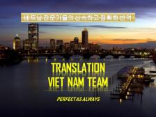 [베트남어]  판매건 100건 이상 ! 컴플레인 0건 ! 친절문의 !드립니다.