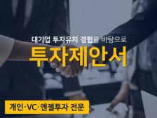 대기업 투자유치 경험을 바탕으로 다양한 투자제안서[VC, 엔젤, 개인] 컨설팅 해드립니다.
