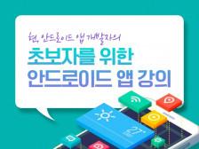 누구나 Android 앱 개발을 할 수 있게 실습 위주의 맞춤 강의 해드립니다.