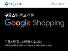 더 이상 고민하지 마세요. 어려운 구글 쇼핑 광고 쉽고  빠르게  등록 해드립니다.