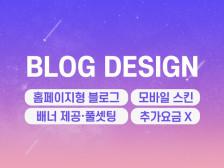 홈페이지형 블로그/홈페이지형 블로그제작/블로그 스킨 디자인/블로그디자인드립니다.