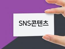 가성비, 가심비 최고! SNS 카드뉴스 제작해드립니다.