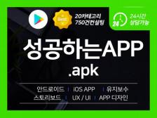 비즈니스 전문팀이  App 어플 개발해드립니다.