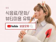 보윤모찌 [유튜버] 홍보해드립니다.