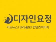 경력에서 우러나오는 트렌디한 감각으로 SNS 카드뉴스 제작해드립니다.