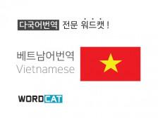 (베트남어) 신속하고 정확한 고품질 번역 서비스 제공해드립니다.