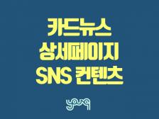 SNS카드뉴스,콘텐츠,이벤트 디자인 모조리 해드립니다.