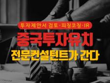 [중국투자플랫폼 한국공식파트너 경험 공유] 중국투자유치를 위한 완전한 컨설팅을 해드립니다.