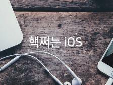 ios앱 성심껏 책임지고 개발해드립니다.