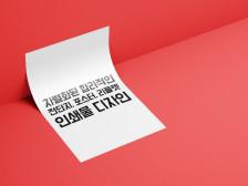 [전단지, 포스터, 브로슈어, 리플렛] 편집 인쇄물 제작해드립니다.