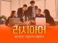 [세금계산서발급] 회사소개서, 카탈로그, 계약서, 홈페이지, 브로셔 - 러시아어 번역해드립니다.