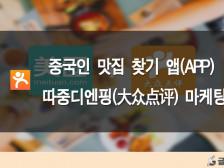 [중국인 맛집 찾기 앱 따중디엔핑(大衆占評)] 으로 중국 손님  요우커 끌어오기를 도와드립니다.