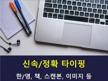 문서타이핑(한글/영문, 책, 스캔본, 이미지, 서류 등) 신속하고 정확하게 작성해드립니다.