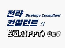 <전략 컨설턴트>의 보고서 (PPT 장표) 첨삭/멘토링드립니다.