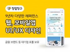 [창업칭구] 웹, 모바일/앱. 메인페이지 or 서브페이지  고퀄리티 디자인해드립니다.