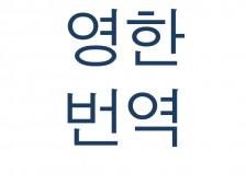 영어를 한국어로 번역 해드립니다.