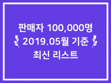 온라인 판매자 리스트(DB) 100,000건드립니다.