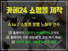 [카페24] 쇼핑몰 디자인뿐만 아니라 마케팅에 필요한 모든 것을 다 세팅해드립니다.