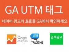GA + 대표 포털 광고 + UTM 세팅 해드립니다.