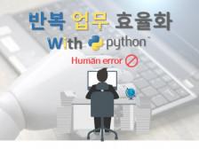 python으로 업무 효율화 프로그램 제작해드립니다.