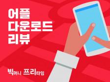 [별이10개]  앱설치+  리뷰(원스토어)     만족을드립니다.