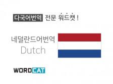 (네덜란드어) 신속하고 정확한 고품질 번역 서비스 제공해드립니다.
