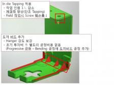 금형부품(사출,판금,EPS,루버)의 최적에 가까운 설계 Solution을 제공하여드립니다.