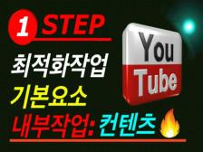 [유튜브검색노출: 내부최적화] 홍보와 마케팅을 위한 유튜브 동영상의 SEO를드립니다.
