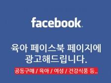 평균 도달률 150만 육아 페이스북에 홍보글 케어해드립니다.