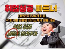 대한민국 536개 회사의 검증된  자기소개서 샘플을  (총 1400여건의 자료)드립니다.