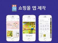 자기완성형 쇼핑몰앱  + 지문인증 서비스 포함 강력한 보안앱으로 제작해드립니다.
