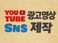 SNS 바이럴 마케팅 영상 제작해드립니다.