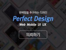 [실무경력13년] WEB/MOBILE/홈페이지제작/쇼핑몰제작/반응형웹 디자인을 작업해드립니다.