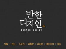 + 쏙 반하는 디자인! 명함/전단/리플렛/각종 인쇄물 디자인해드립니다.