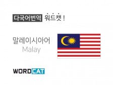 (말레이시아어) 신속하고 정확한 고품질 번역 서비스 제공해드립니다.