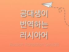 모스크바 공대생이 러시아어를 번역해드립니다.