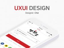 UXUI 전문디자이너가 트렌디한 감각과 실력으로 최고의 맞춤형 디자인을 제공해드립니다.