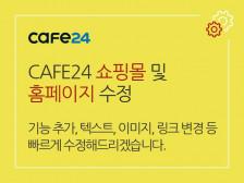 [cafe24]카페24/cafe24/홈페이지/제작/수정/유지보수/코딩 해드립니다.