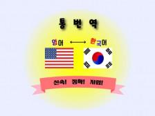 신속, 정확, 저렴한 영어 번역 서비스를 제공해드립니다.