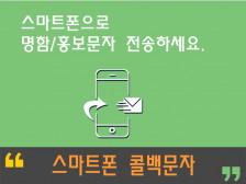 메세지로 나를 알린다! 신개념 메세지 서비스! 개발사가 직접 제공해드립니다.