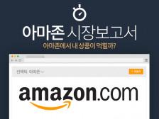 아마존(Amazon) 상품/시장조사 보고서를 제작해드립니다.