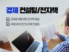 [경제 컨설팅 및 전자책 제공]경제를 쉽게 배울 수 있는 전자책 제공과 컨설팅을 해드립니다.
