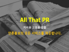 [All that PR] 스타트업 홍보 전문가드립니다.