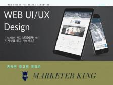 Web/UI/UX/앱디자인 고퀄리티로 작업 해드립니다.