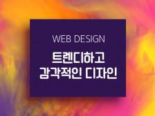 웹 / 모바일 디자인 감각적이고 트렌디하게 디자인해드립니다.