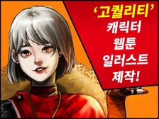 고퀄리티의 일러스트, 캐릭터, 웹툰을 그려드립니다.